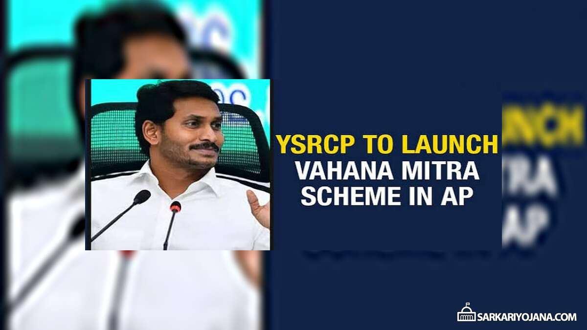 AP YSR Vahana Mitra Scheme Apply Online Form