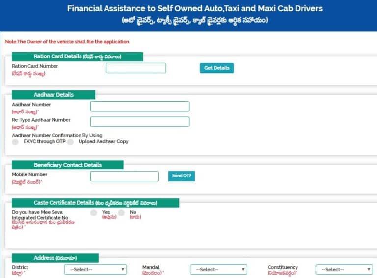 AP YSR Wahna Mitra Scheme Registration Form