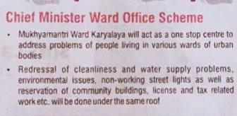 CG CM Ward Office Scheme