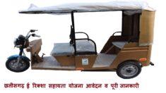 छत्तीसगढ़ ई-रिक्शा सहायता योजना 2019 – असंगठित क्षेत्र के चालकों को 50 हजार वित्तीय सहायता