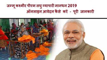 J&K PM Laghu Vyapari Mann Dhan Yojna Apply Online Form