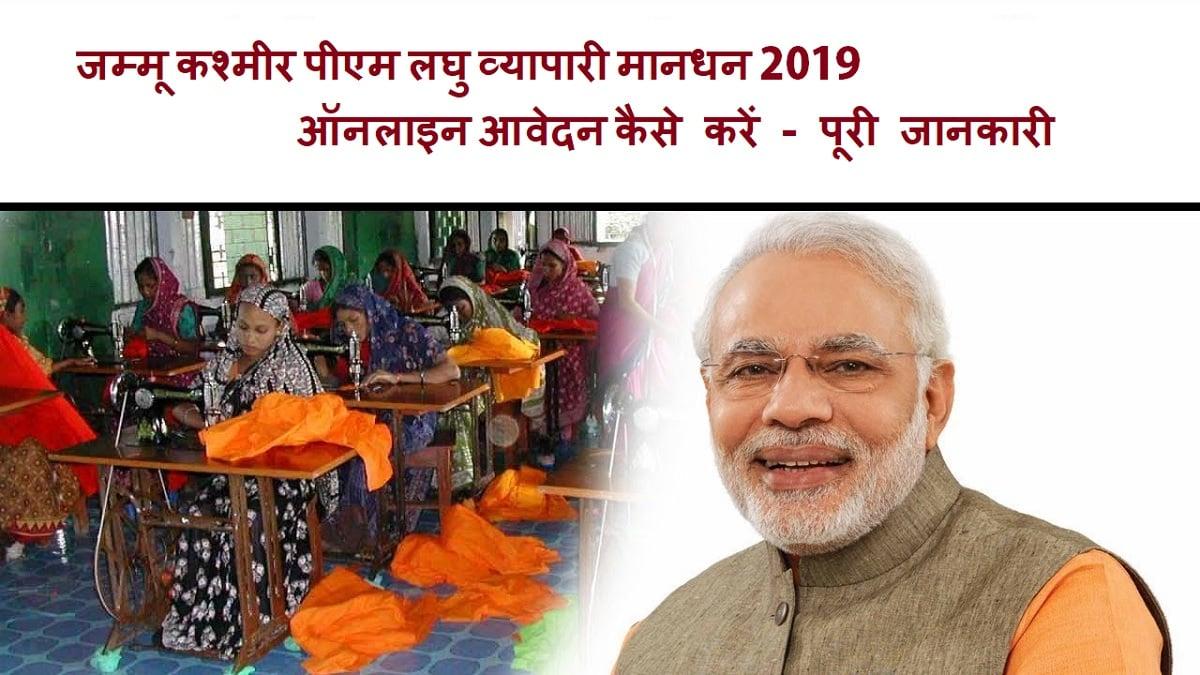 जम्मू कश्मीर पीएम लघु व्यापारी मानधन व राष्ट्रीय पेंशन योजना 2019 ऑनलाइन आवेदन / पंजीकरण फॉर्म