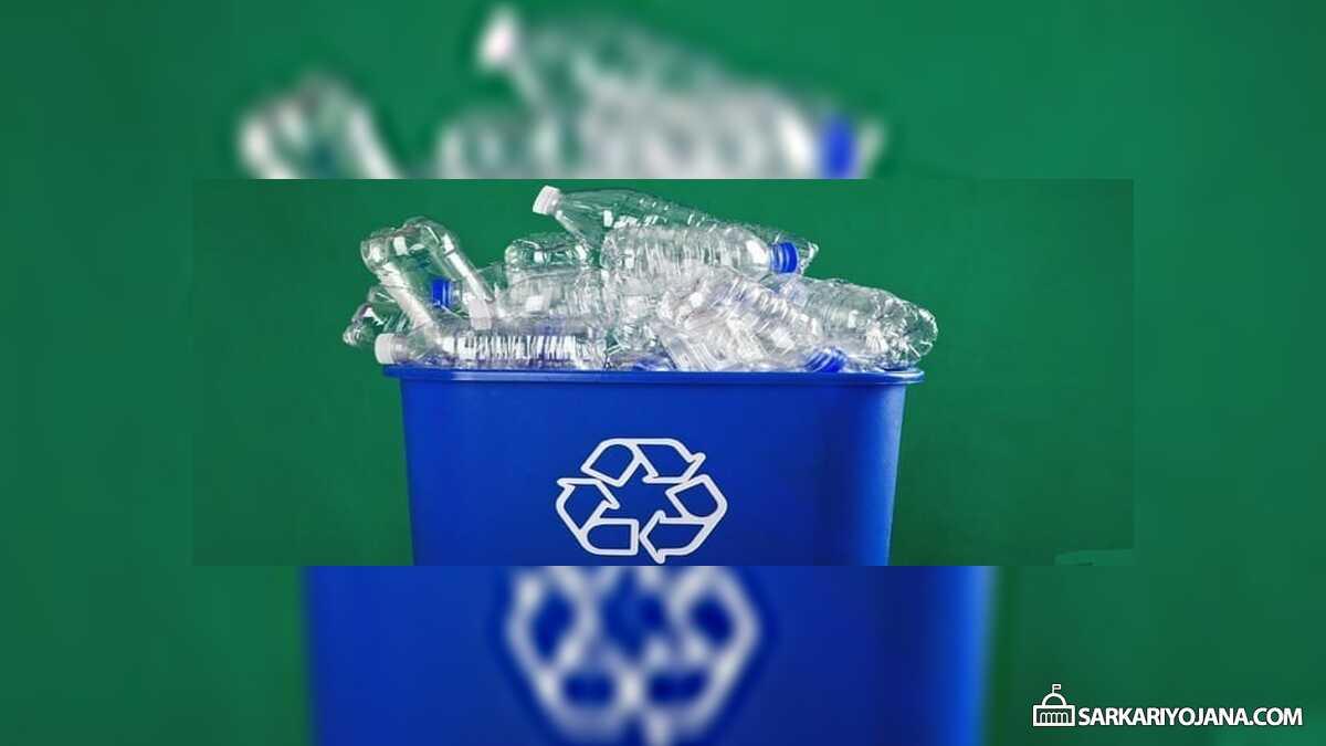 हिमाचल प्रदेश मुख्यमंत्री प्लास्टिक मुक्त योजना 2019 – कचरा बेचने पर मिलेंगे 75 रूपये प्रति किलो
