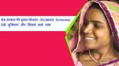 Surakshit Matritva Aashwasan (SUMAN) scheme