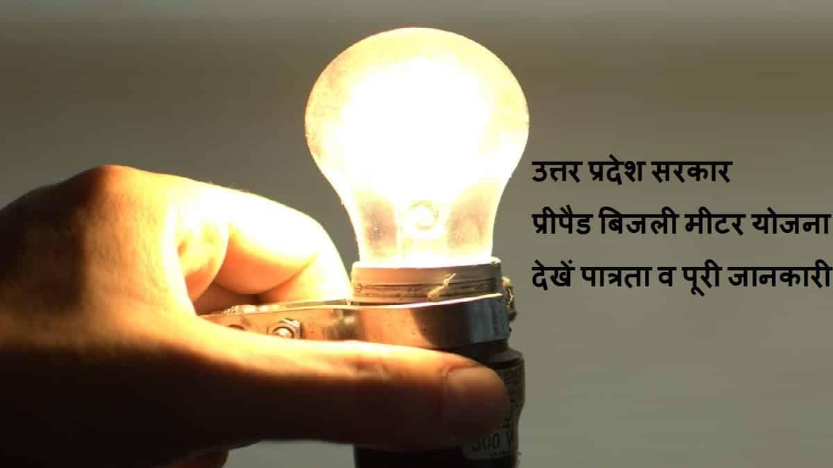 Yogi Adityanath Prepaid Smart Bijli Meter Yojana