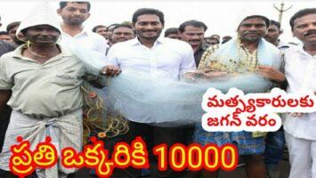 AP YSR Matsyakara Bharosa Scheme Fishermen