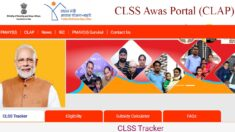 CLSS Awas Portal (CLAP) – Track PMAY Urban Interest Subsidy Application