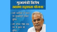 Chhattisgarh Dr. Khubchand Baghel Swasthya Sahayata Yojana 2020 Details at dkbssy.cg.nic.in