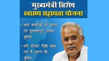 Dr Khubchand Baghel Swasthya Sahayata Yojana