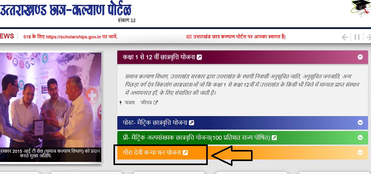 escholarship uk gov in Portal