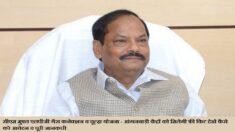 झारखंड मुख्यमंत्री मुफ्त एलपीजी गैस कनेक्शन व चूल्हा योजना 2019 – सभी आंगनबाड़ी केंद्रों को मिलेगी फ्री किट