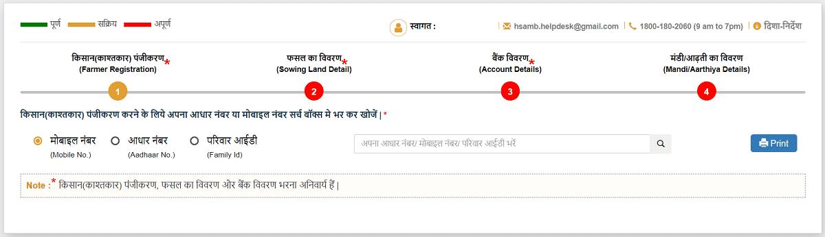 Haryana Bhavantar Bharpai Yojana Registration Form