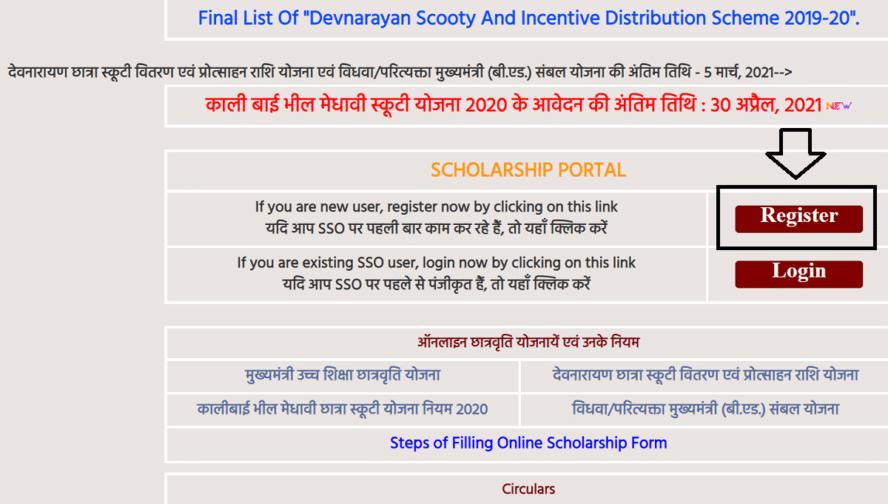 HTE Rajasthan Gov Scholarship Portal Register