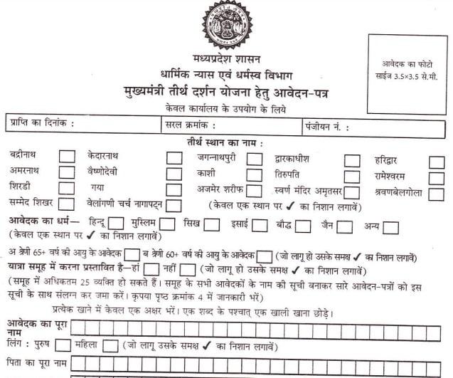 MP CM Teerth Darshan Yojana Registration Form