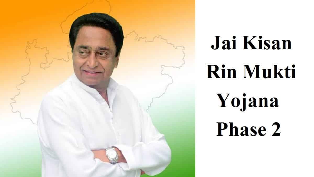 MP Jai Kisan Rin Mukti Yojana (Karz Mafi) Phase 2 – Second Farm Loan Waiver