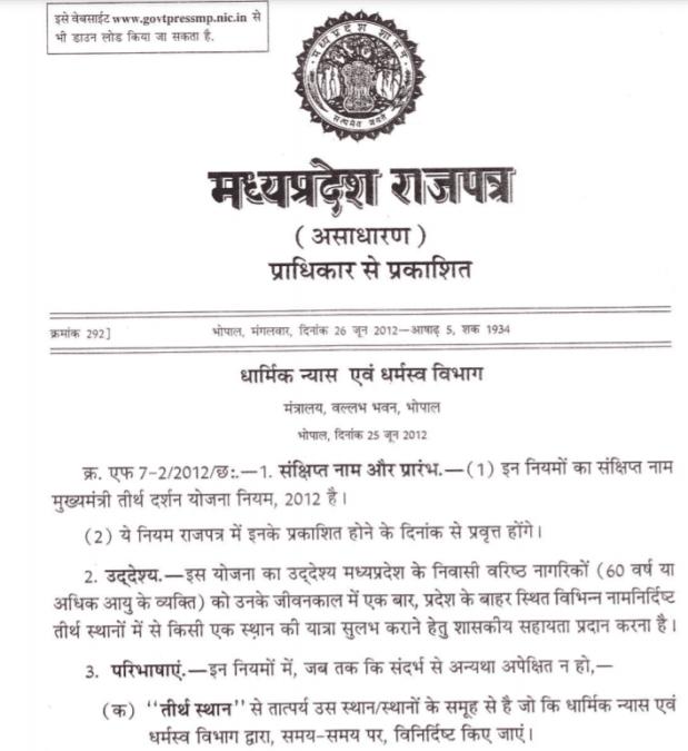 MP Mukhyamantri Teerth Darshan Yojana Application Format