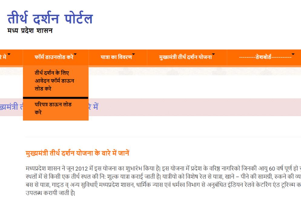 MP Mukhyamantri Tirth Darshan Yojana Portal