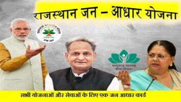राजस्थान जन आधार कार्ड योजना 2020 ऑनलाइन आवेदन पत्र व पंजीकरण फॉर्म / मोबाइल एप डाउनलोड करें