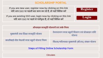 Mukhyamantri Ucch Shiksha Scholarship Rajasthan