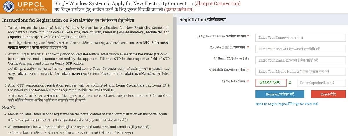 UP Jhatpat Connection Yojana Registration Form