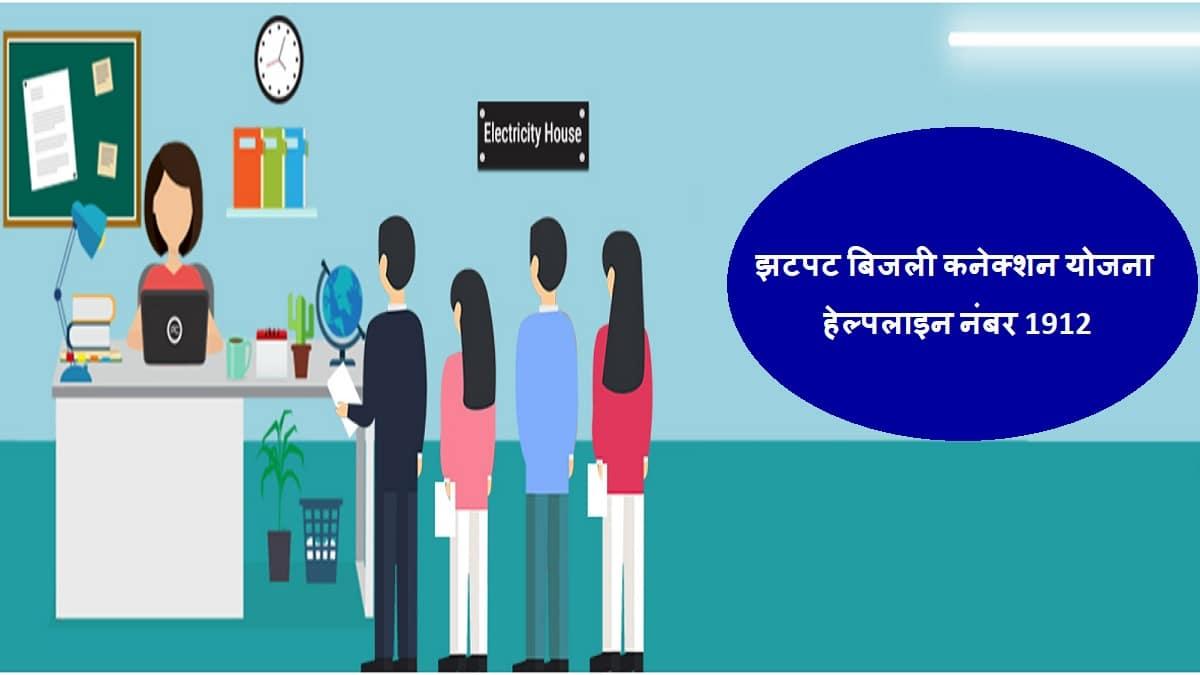 उत्तर प्रदेश झटपट बिजली कनेक्शन योजना 2019 ऑनलाइन आवेदन करें / स्थिति देखें