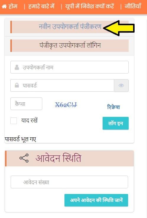 UP Vishwakarma Shram Samman Yojana Apply Online