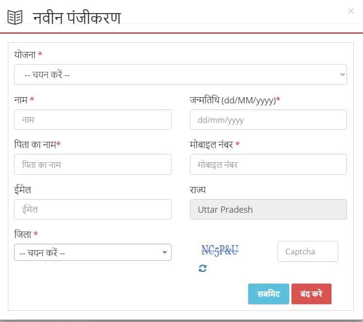 Uttar Pradesh Vishwakarma Shram Samman Scheme Registration Form