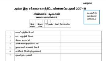 Amma Two Wheeler Scheme Online Registration Form
