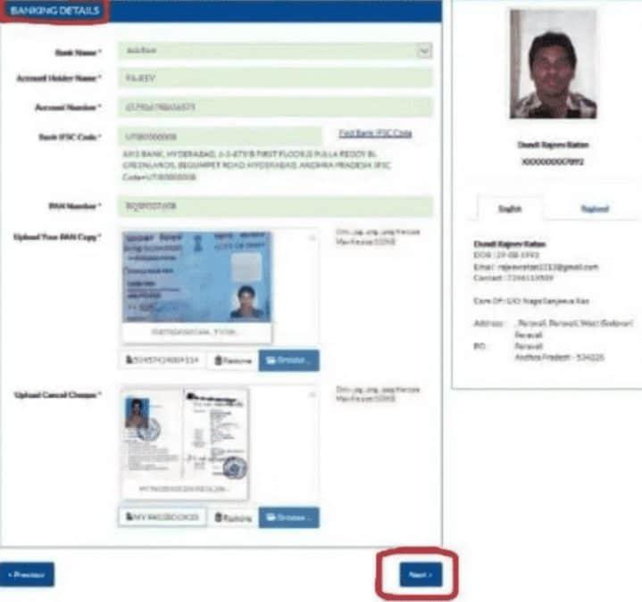 अपना सीएससी पंजीकरण बैंकिंग विवरण फॉर्म