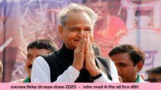 राजस्थान निवेश प्रोत्साहन योजना 2020 – उद्योग शुरू करने के लिए नई रिप्स नीति