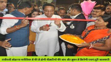 CM Sanjeewani Mohalla Clinic Yojna