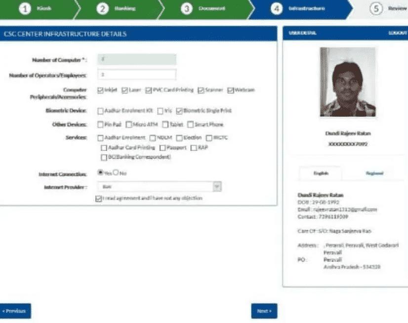 सीएससी वीएलई पंजीकरण बुनियादी ढांचे की जानकारी संपादित करें