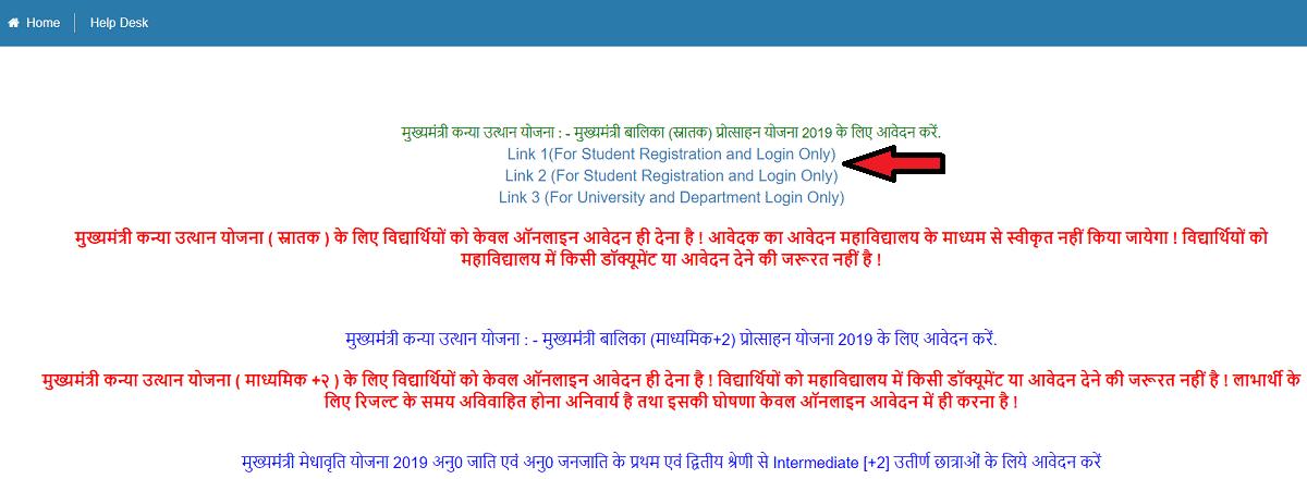 e-Kalyan Bihar Official Website & Portal