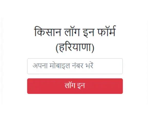 Haryana Bhavantar Bharpai Yojana Portal Farmer Login