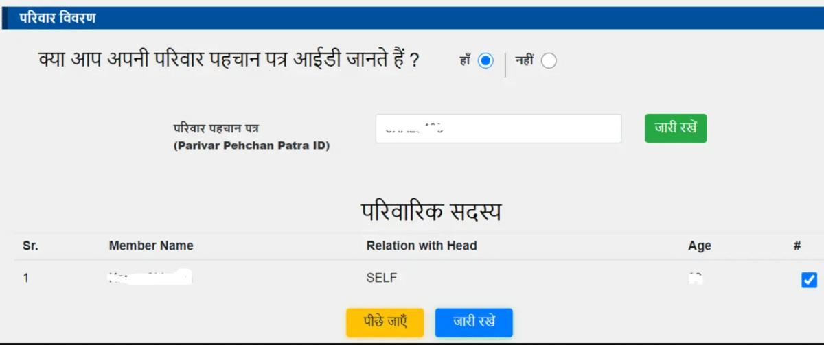 Haryana Bhavantar Bharpayee Portal Registration Parivar Pehchan Patra