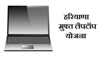 Haryana Free Laptop Yojana List Online Registration Form
