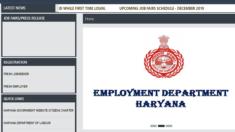 हरियाणा जिला स्तरीय रोजगार मेला 2020 ऑनलाइन रजिस्ट्रेशन करें और आगामी जॉब फेयर की सूची देखें