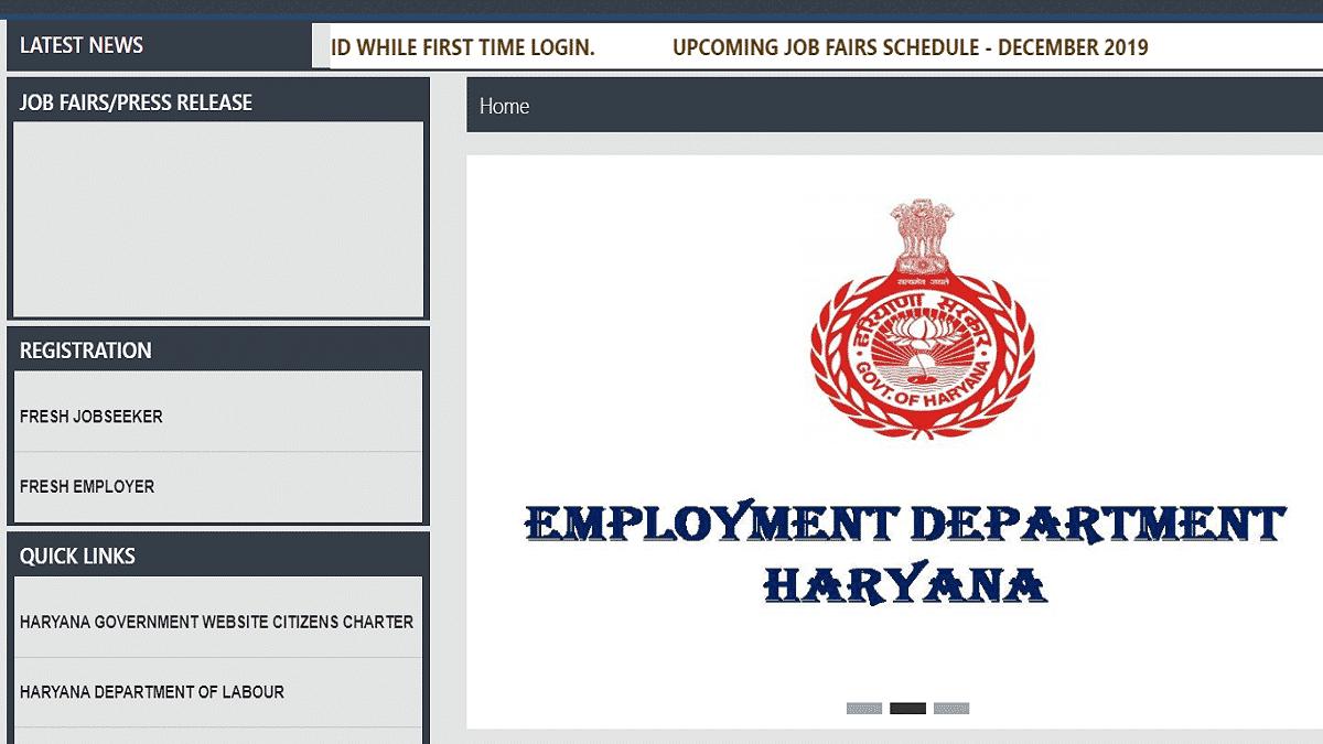 Haryana Job Fair Portal Registration Form List Rojgar Mela