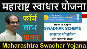 Maharashtra Swadhar Yojana Form Eligibility