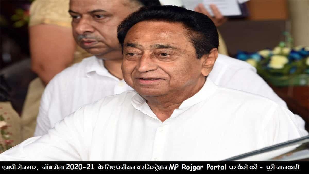 मध्य प्रदेश रोजगार, जॉब मेला 2020-21 पंजीयन फॉर्म व ऑनलाइन रजिस्ट्रेशन MP Rojgar Portal पर करें / दस्तावेज सूची देखें