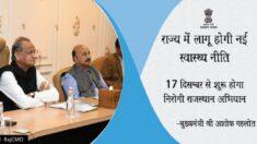 Nirogi Rajasthan Scheme Website Toll Free Helpline Number