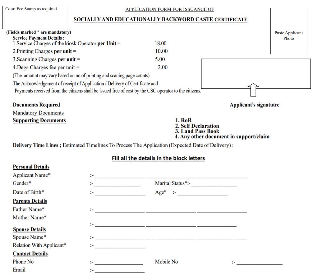 Odisha SEBC Certificate Apply Online Form PDF