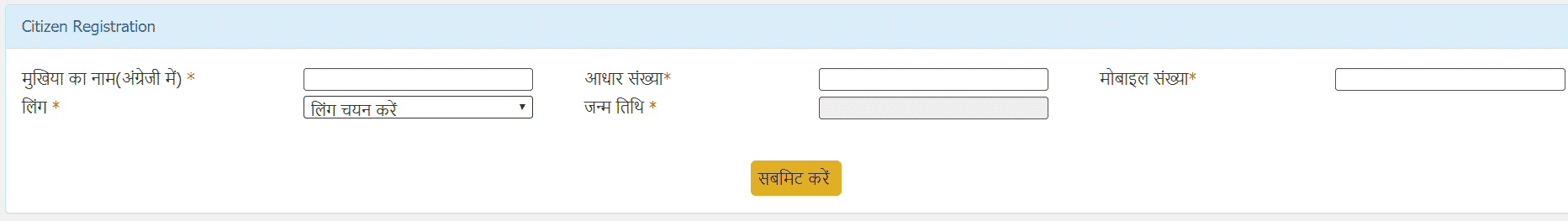 Rajasthan Jan Aadhar Card Online Registration Form