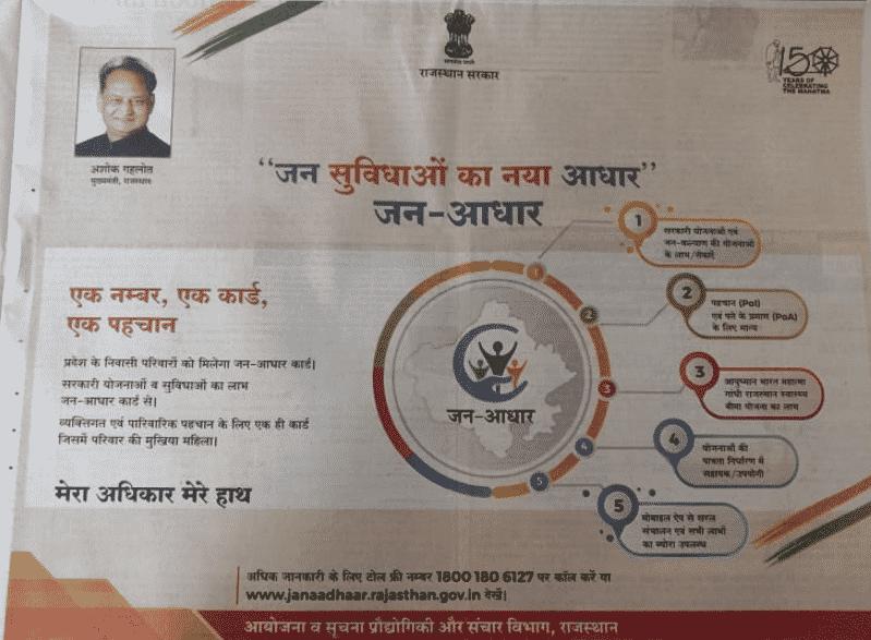 Rajasthan Jan Aadhar Yojana Portal