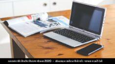 Uttarakhand Free Laptop Distribution Schem Online Registration