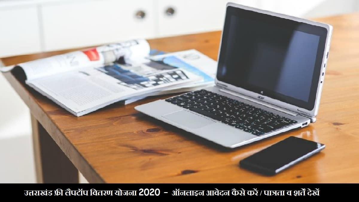 उत्तराखंड फ्री लैपटॉप वितरण योजना 2020 – मेधावी छात्र-छात्राओं को मिलेगा मुफ्त लैपटॉप / पात्रता व शर्तें
