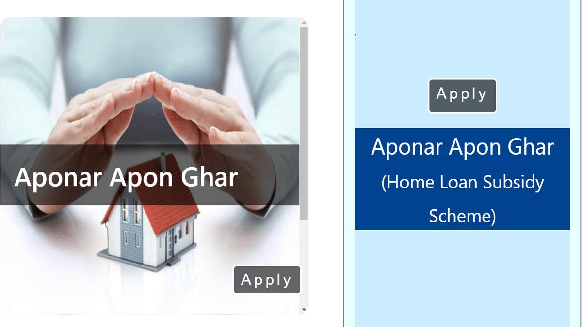 Assam Aponar Apon Ghar Scheme Apply Online Form