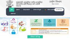 [Apply] Bihar Mukhyamantri EBC Udyami Yojana 2021 Online Registration / Application Form – Interest Free Loans to Entrepreneurs