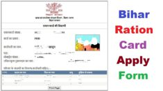 Bihar Ration Card Apply Form 2020-2021 PDF Download in Hindi (Online / Offline)