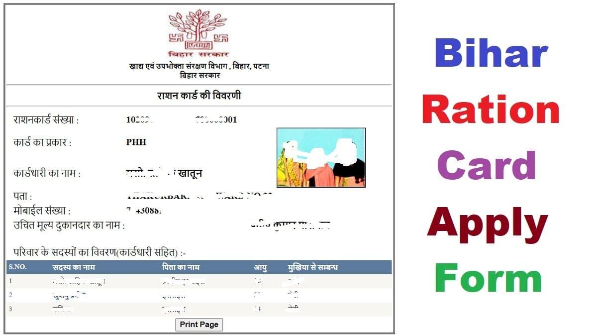 Bihar Ration Card Apply Form
